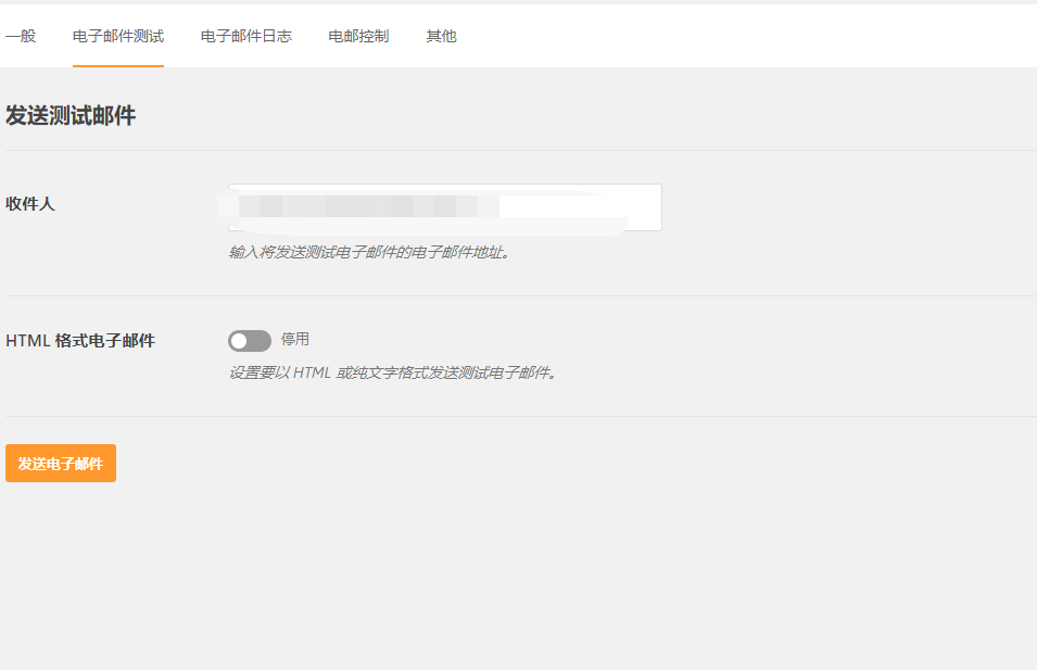 《wordpress安装wp smtp 利用阿里云邮件推送服务》